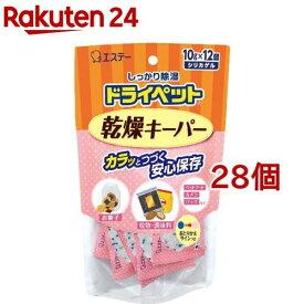 ドライペット 乾燥剤 乾燥キーパー (シリカゲル)(10g*12個入*28セット)【e9d】【ドライペット】