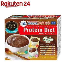 【訳あり】DHC プロティンダイエット ケーキチョコセレクション(15袋入(3味*各5袋))【DHC サプリメント】