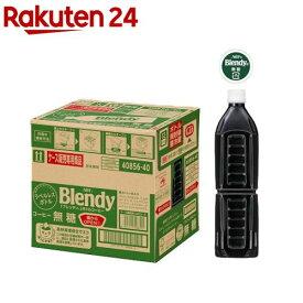 AGF ブレンディ ボトルコーヒー ラベルレス 無糖(900ml*12本入)【ブレンディ(Blendy)】