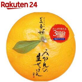 美香柑 みかんの生せっけん(2g*3包入)