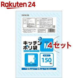 キッチンポリ袋 M(150枚入*4セット)