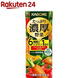 カゴメ たっぷり濃厚野菜(200ml*24本入)【カゴメジュース】