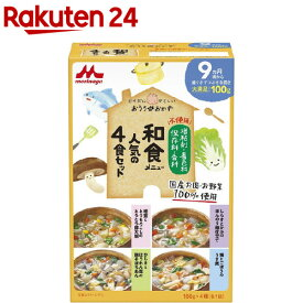 森永ベビーフード おうちのおかず 和食メニュー人気の4食セット 9カ月頃から(100g*4袋入)