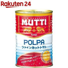 ムッティ ファインカットトマト(400g)[缶詰]