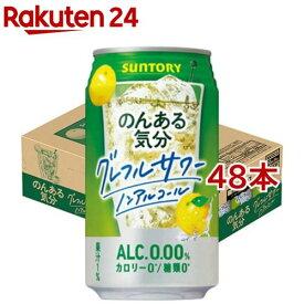 サントリー のんある気分 グレープフルーツサワーテイスト(350ml*48本セット)【のんある気分】
