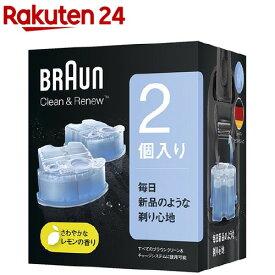ブラウン クリーン&リニューシステム専用洗浄液カートリッジ CCR 2CR(2個)【ブラウン(Braun)】
