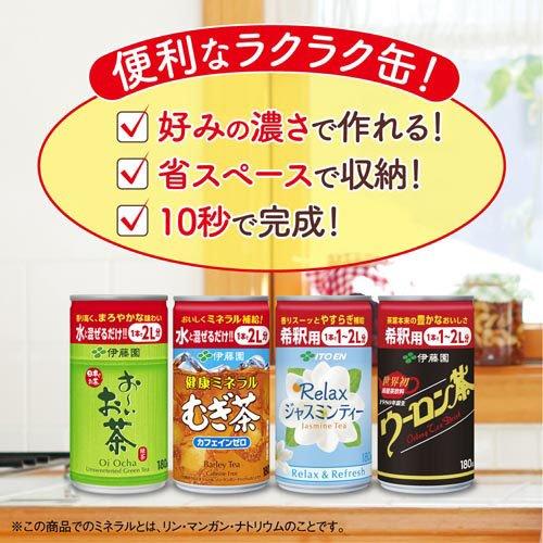 伊藤園希釈用健康ミネラルむぎ茶缶