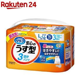 リリーフ 3回分吸収 安心のうす型 L-LL(16枚入)【リリーフ】[紙おむつ 大人用 介護用品 大人用紙パンツ]