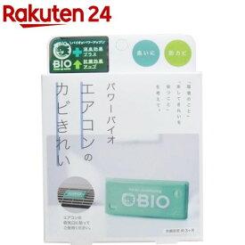 コジット パワーバイオ エアコンのカビきれい(1コ入)【rainy_2】【バイオ(BIO)】