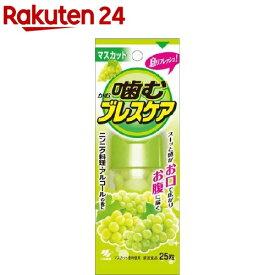 噛むブレスケア マスカット(25粒)【ブレスケア】