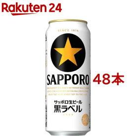 サッポロ 黒ラベル(500ml*48本セット)【黒ラベル】