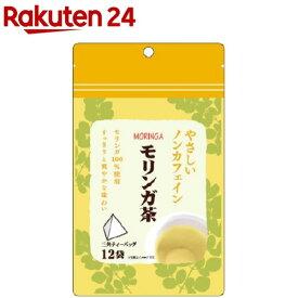 やさしいノンカフェイン モリンガ茶(2g*12袋入)