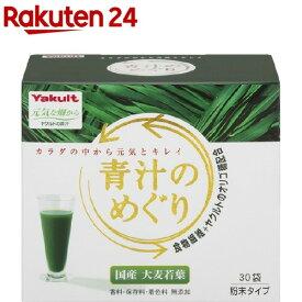 ヤクルト 青汁のめぐり(7.5g*30袋入)【イチオシ】【100ycpdh】【元気な畑】