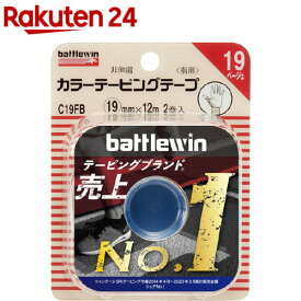 バトルウィン カラーテーピングテープ 指用(2巻)【battlewin(バトルウィン)】