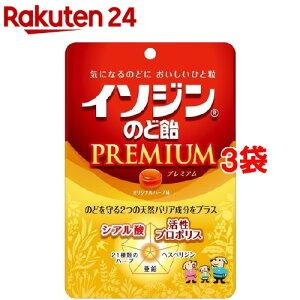 【訳あり】イソジンのど飴 PREMIUM オリジナルハーブ味(70g*3袋セット)【イソジン】