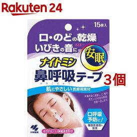 ナイトミン 鼻呼吸テープ(15枚入*3コセット)