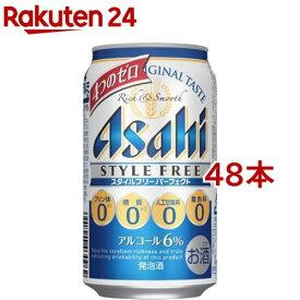 アサヒ スタイルフリーパーフェクト 缶(350mL*48本セット)【アサヒ スタイルフリー】