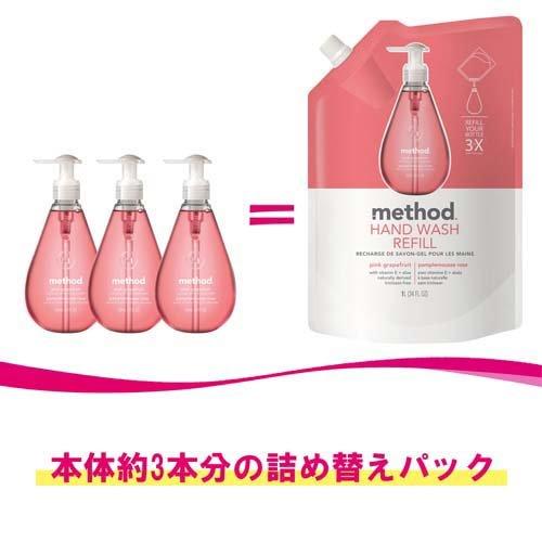 method(メソッド)ハンドソープジェルタイプピンクグレープフルーツ詰替用