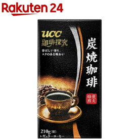 UCC 珈琲探究 炭焼珈琲 レギュラーコーヒー 粉(210g)【珈琲探究】