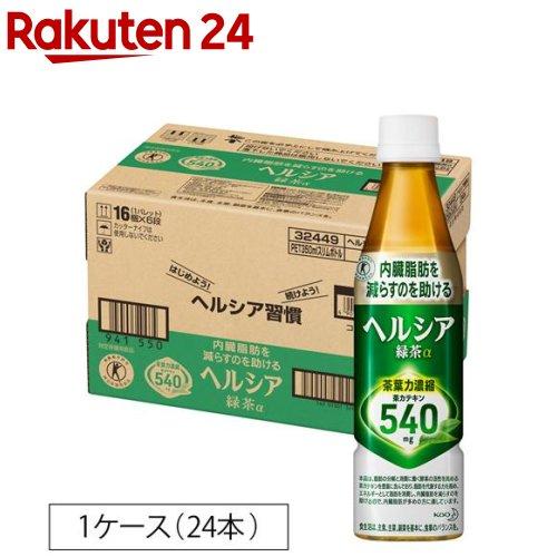 ヘルシア 緑茶 スリムボトル(350mL*24本入)【イチオシ】【d2rec】【ヘルシア】