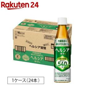 ヘルシア 緑茶 スリムボトル(350ml*24本入)【イチオシ】【d2rec】【100ycpdh】【ヘルシア】
