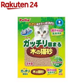 猫砂 ペティオ ガッチリ固まる木の猫砂(7L)【ペティオ(Petio)】