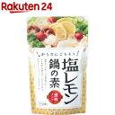 冨貴食研 塩レモン鍋の素(150g)