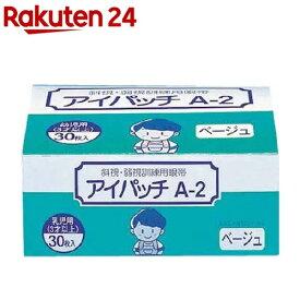 アイパッチA2 ベージュ 幼児用(30枚入)【アイパッチ】