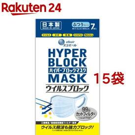 エリエール ハイパーブロックマスク ウイルスブロック ふつうサイズ(7枚入*15袋セット)【エリエール】