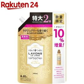 【企画品】ラボン 柔軟剤 シャイニームーン 詰め替え 大容量2倍サイズ 10%増量(1060ml)【ラボン(LAVONS)】