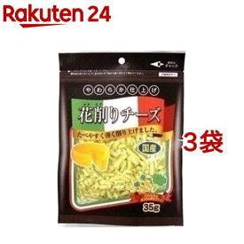花削りチーズ(35g*3コセット)