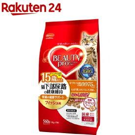ビューティープロ キャット 猫下部尿路の健康維持 15歳以上(560g)【ビューティープロ】[キャットフード]