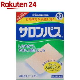 【第3類医薬品】サロンパス(80枚入)【KENPO_08】