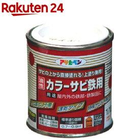 アサヒペン 油性カラーサビ鉄用 黄色(1/12L)【アサヒペン】
