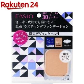 ファシオ ラスティング ファンデーション WP キット 3 410(1セット)【fasio(ファシオ)】