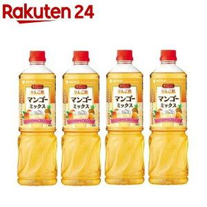 ミツカン ビネグイット りんご酢 マンゴーミックス 6倍濃縮 業務用(1L*4本セット)【ビネグイット】
