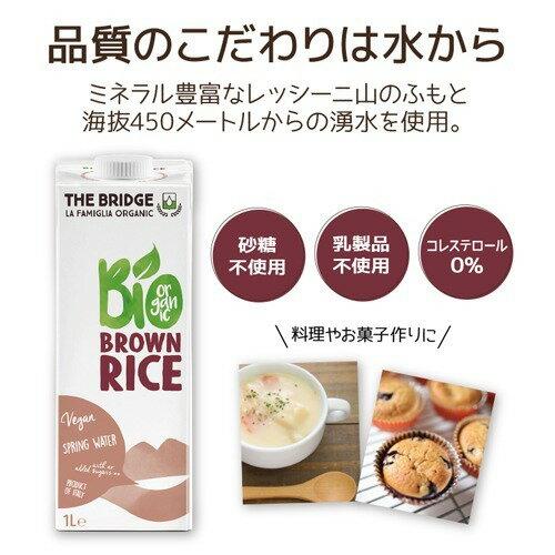 ブリッジブラウンライス(玄米)ドリンク