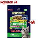 キャラットミックス 11歳からの高齢猫用+毛玉をおそうじ かつお味ブレンド(2.7kg*4袋セット)【キャラット(Carat)】