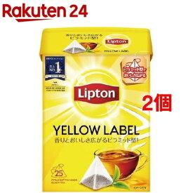 リプトン イエローラベル ティーバッグ(25包*2コセット)【リプトン(Lipton)】