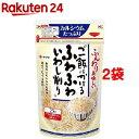 ヤマキ ご飯にかけるふわふわいわし削り(25g*2袋セット)【ヤマキ】