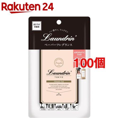 ランドリンペーパーフレグランスアロマティックウードの香り
