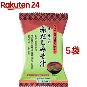 オーサワの赤だしみそ汁(1食分(9.2g)*5コ)【オーサワ】