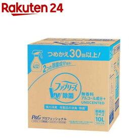 P&Gプロフェッショナル ファブリーズW除菌 無香料 アルコール成分入り 業務用(10L)【ros12】【ファブリーズ(febreze)】