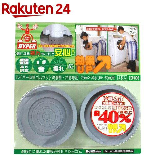 ハイパー防振ゴムマット 洗濯機・冷蔵庫用 ライトグレー(4枚入)【和気産業】
