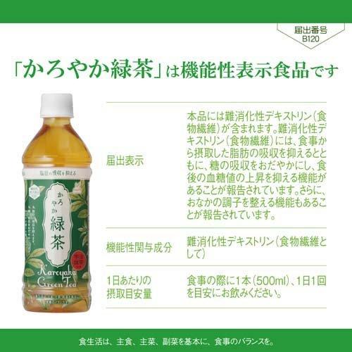 神戸居留地かろやか緑茶