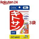 DHC キトサン 20日分(60粒*3コセット)【DHC サプリメント】