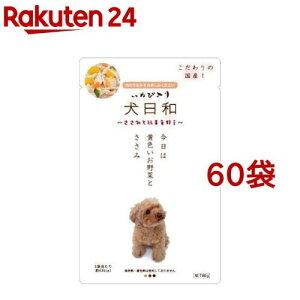 犬日和 レトルト ささみと野菜(80g*60コセット)【犬日和】[ドッグフード]
