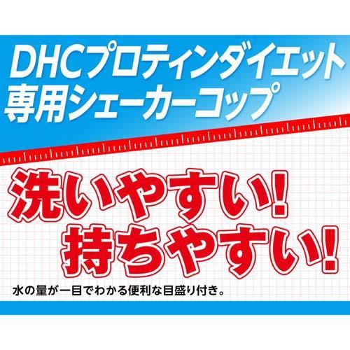 DHCプロティンダイエット専用シェーカーコップ