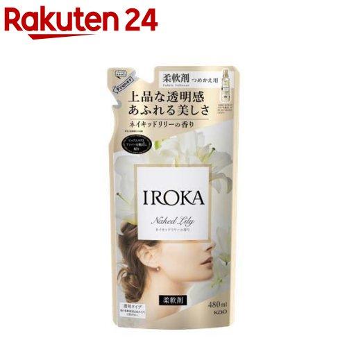 フレア フレグランス IROKA 柔軟剤 Naked エアリーリリーの香り 詰め替え(480mL)【k1i】【フレア フレグランス】[イロカ 抗菌 防臭 つめかえ 詰替 液体]