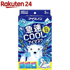 アイスノン 急速COOLアイマスク(3コ入)【アイスノン】